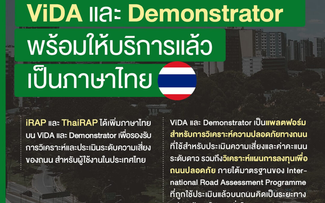 ViDA et Star Rating Demonstrator maintenant disponibles en thaï